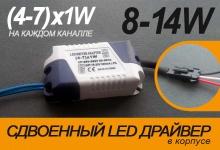 LED DUAL драйвер в корпусе (4-7W) х 2 (8-14W)