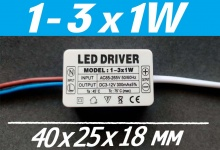 LED драйвер BV (1-3) x 1W, 300 mA