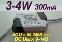 LED драйвер P (3-4) х 1W, 300 mA