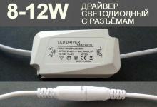LED драйвер P (8-12) x 1W, 300 mA