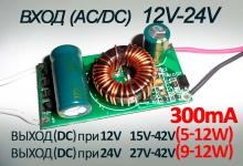 LED драйвер AC/DC 12V-24V/(5-12) x 1W, 300 mA