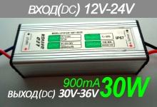 Блок питания 12-24V 30W, 900 mA