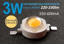 Светодиод белый 3W (220-230 lm) тепло
