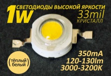 Светодиод белый 1W (120-130 lm) тепло
