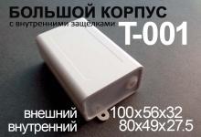 Корпус пластиковый большой Т-001