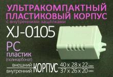 Пластиковый корпус XJ-0105 для LED драйвера