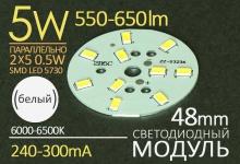 LED модуль 5W (холод) / 550-650 Lm / 300 mA