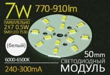 LED модуль 7W (холод) / 770-910 Lm / 300 mA