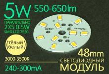 LED модуль 5W (тепло) / 550-650 Lm / 300 mA