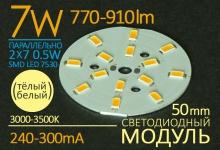LED модуль 7W (тепло) / 770-910 Lm / 300 mA